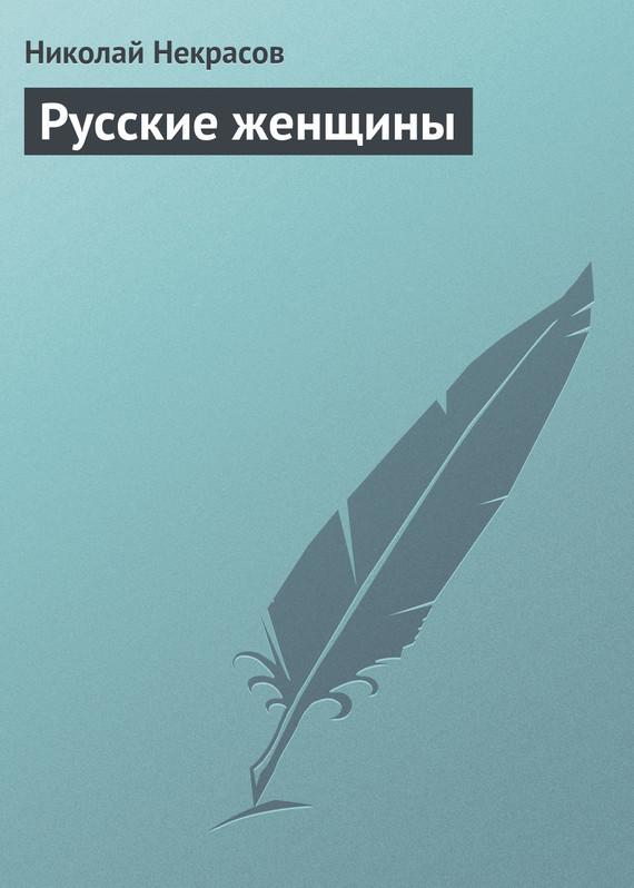 русские женщины некрасов скачать в pdf