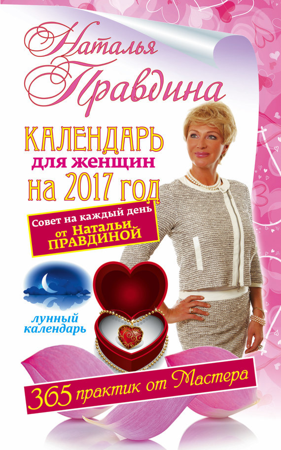 Православный календарь 2017 для печати на а4