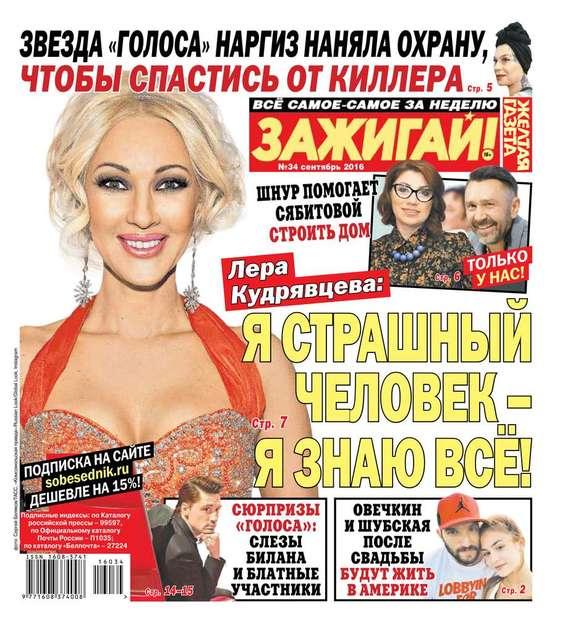 Желтая газета 34-2016