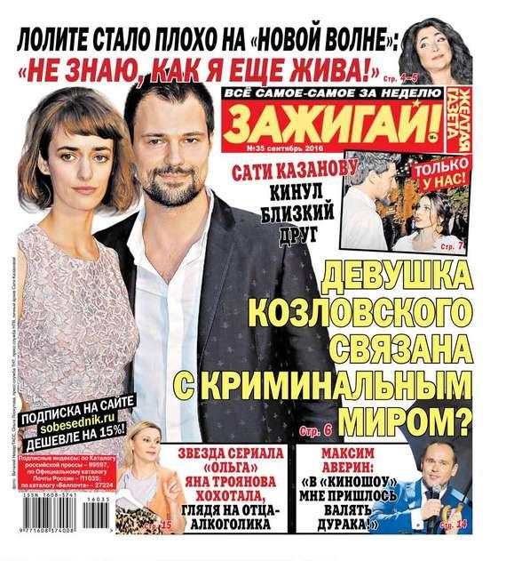 Желтая газета 35-2016