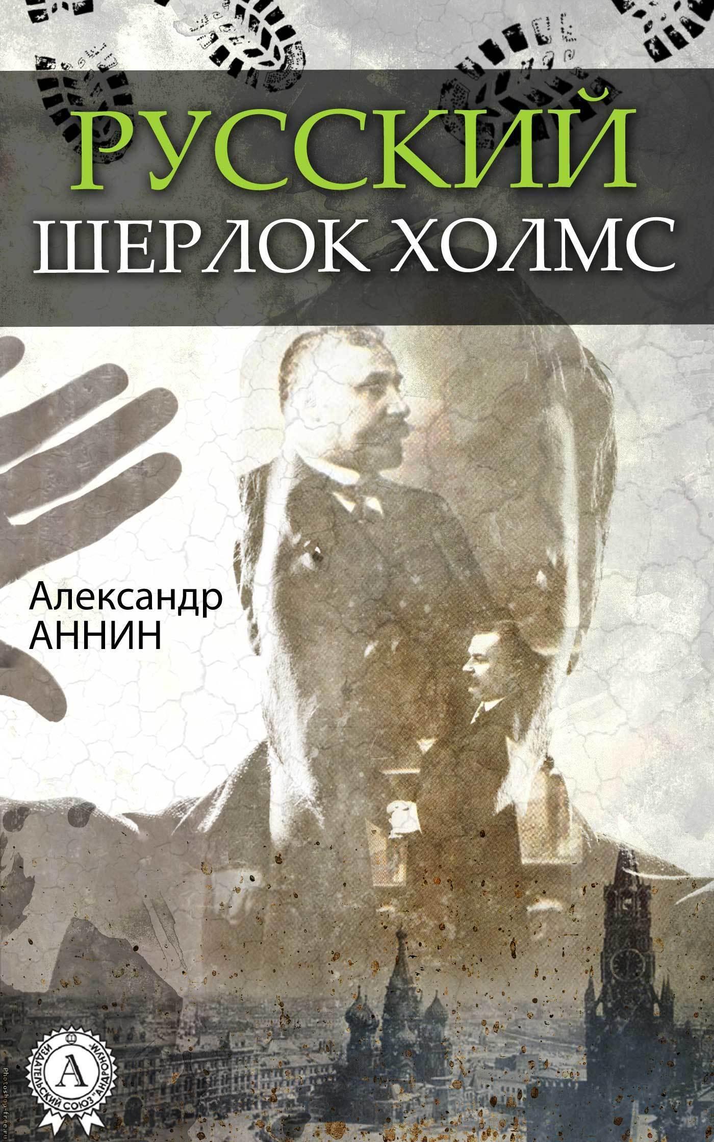 Русский Шерлок Холмс