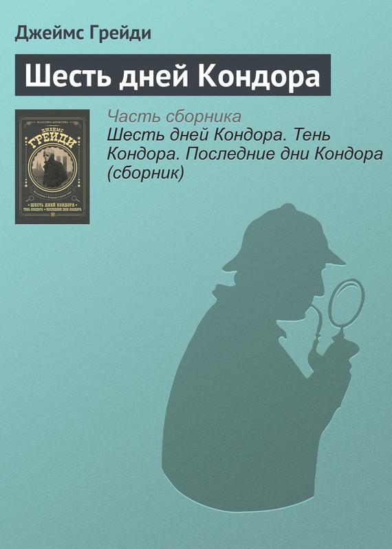 Зарубежные классические детективы книги скачать