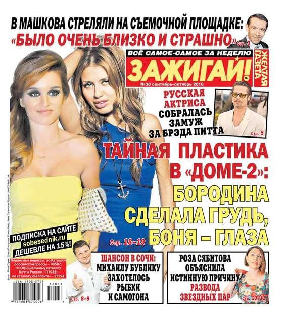 Желтая газета 38-2016