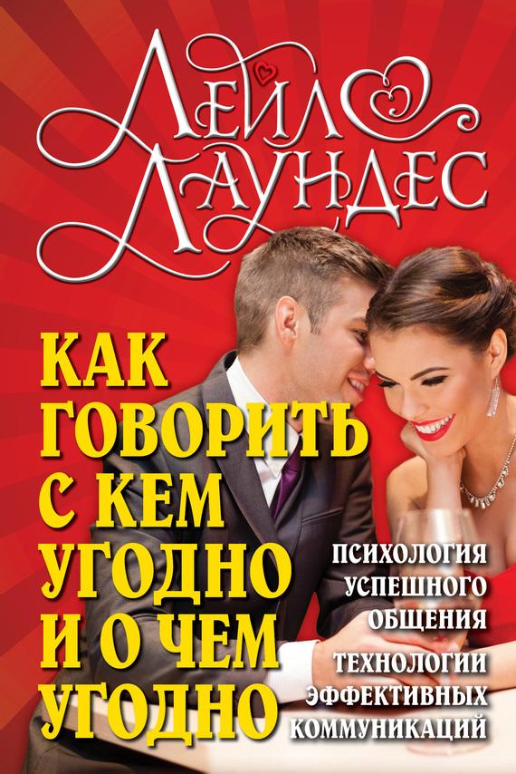 книга как использовать знакомства