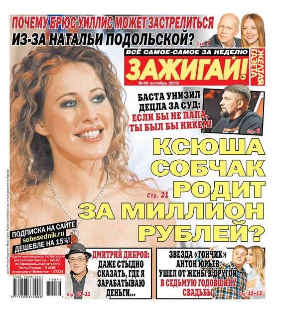 Желтая газета 40-2016