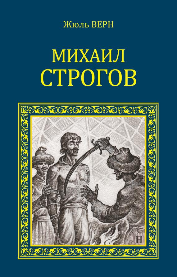Михаил Строгов (сборник)