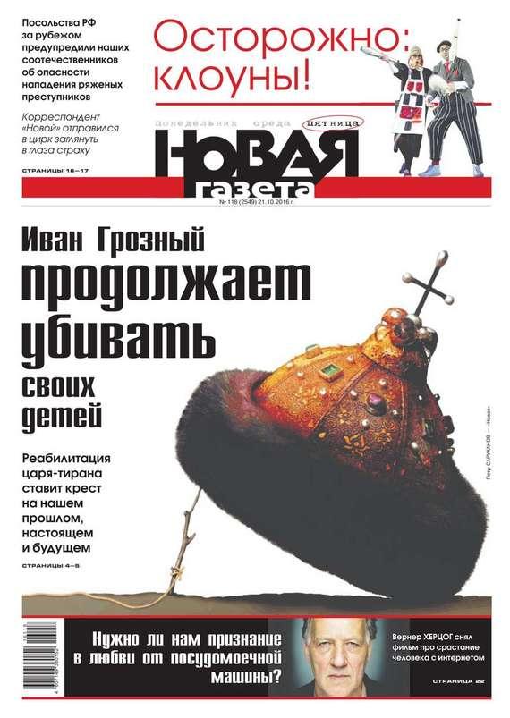 Скачать Новая газета 62-2016