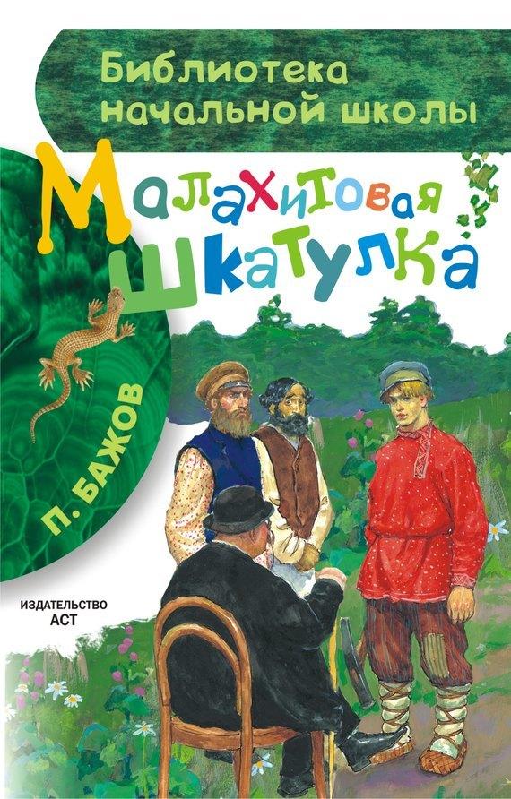 Малахитовая шкатулка (сборник)