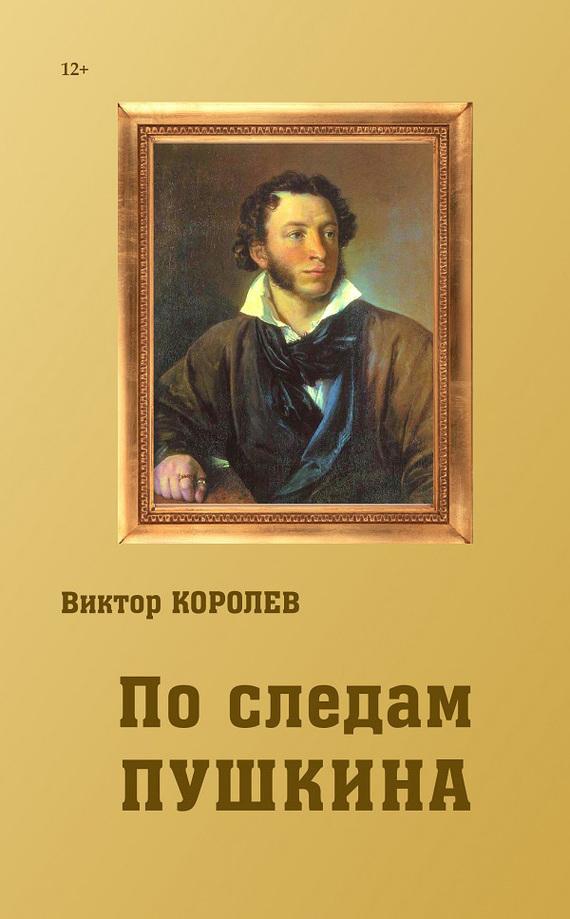 По следам Пушкина