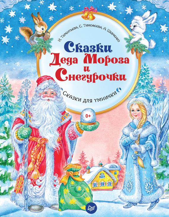 Книга онлайн мороз а.с