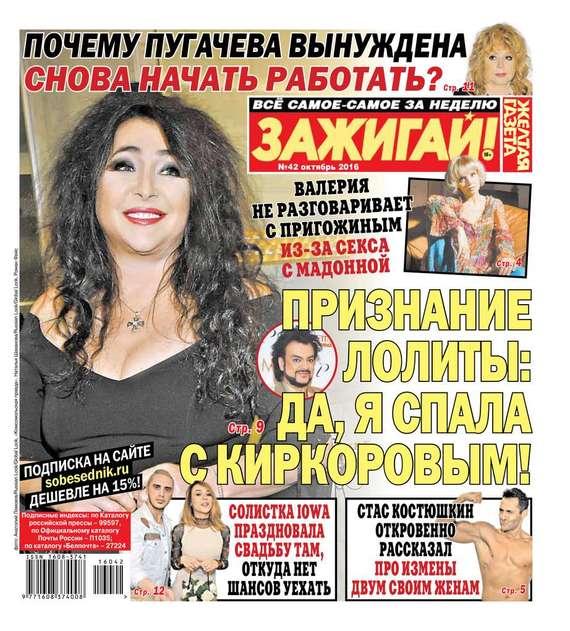 Желтая газета 42-2016