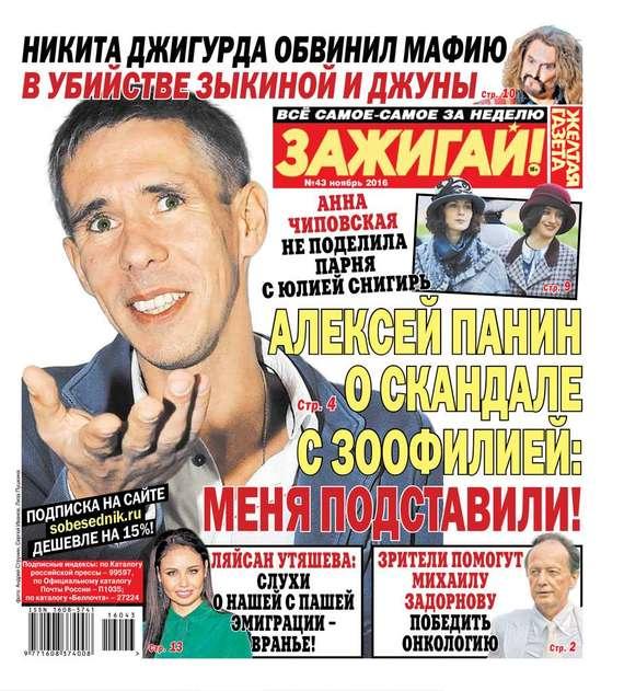 Желтая газета 43-2016