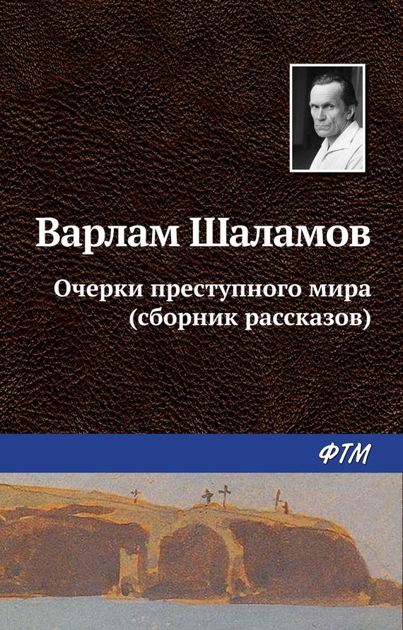 скачать бесплатно шаламов колымские рассказы fb2