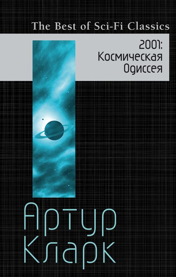 Книга для учителя starlight 8 читать
