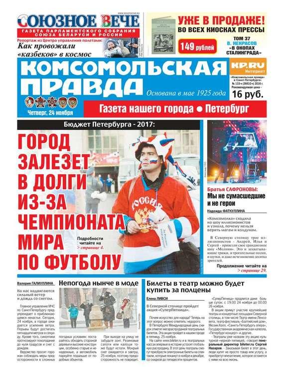 Комсомольская правда. Санкт-Петербург 121-2016