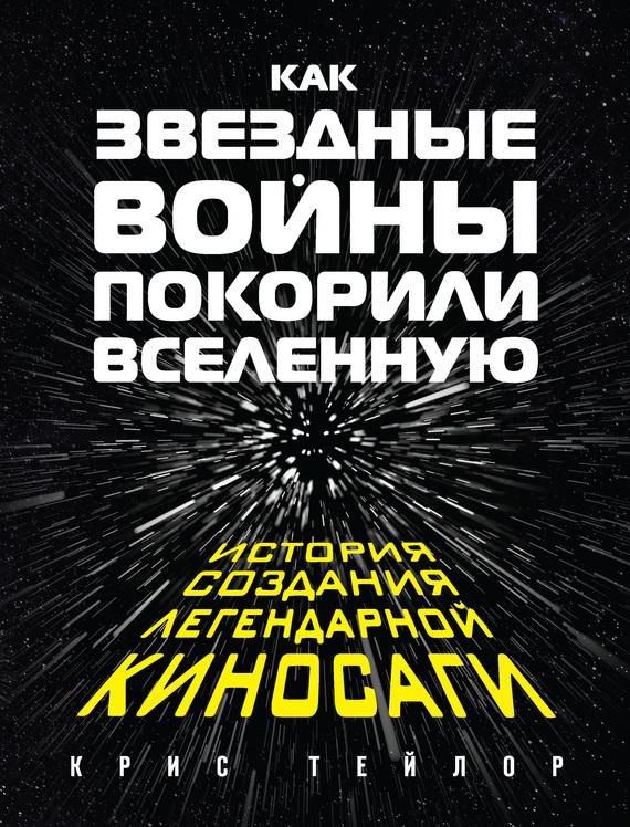 Как «Звездные войны» покорили Вселенную. История создания легендарной киносаги