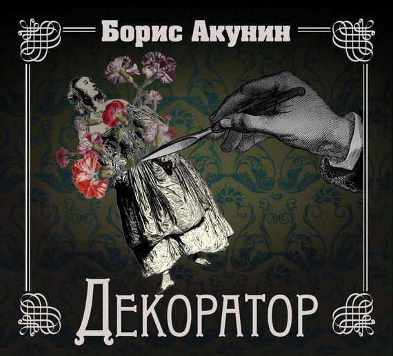 Борис акунин слушать онлайн бесплатно и без регистрации