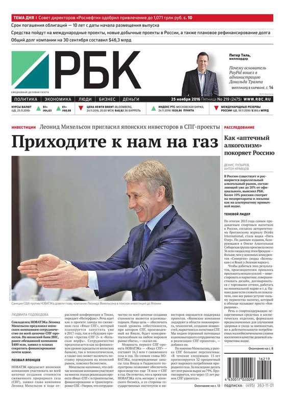 Обложка книги Ежедневная деловая газета РБК 203