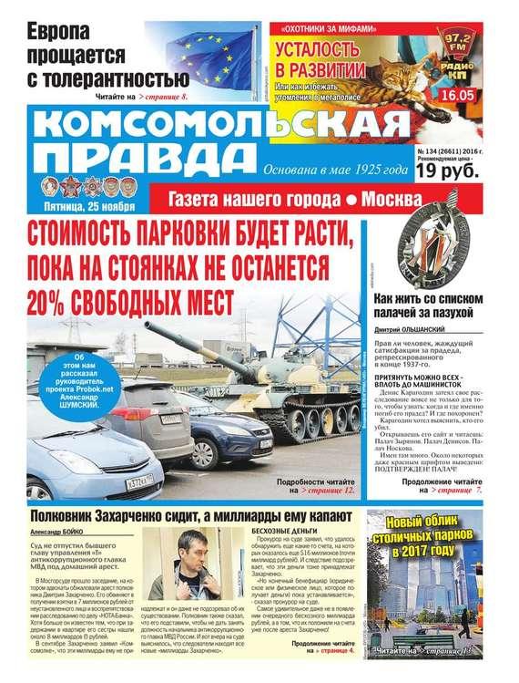 комсомольская правда читать газету читать