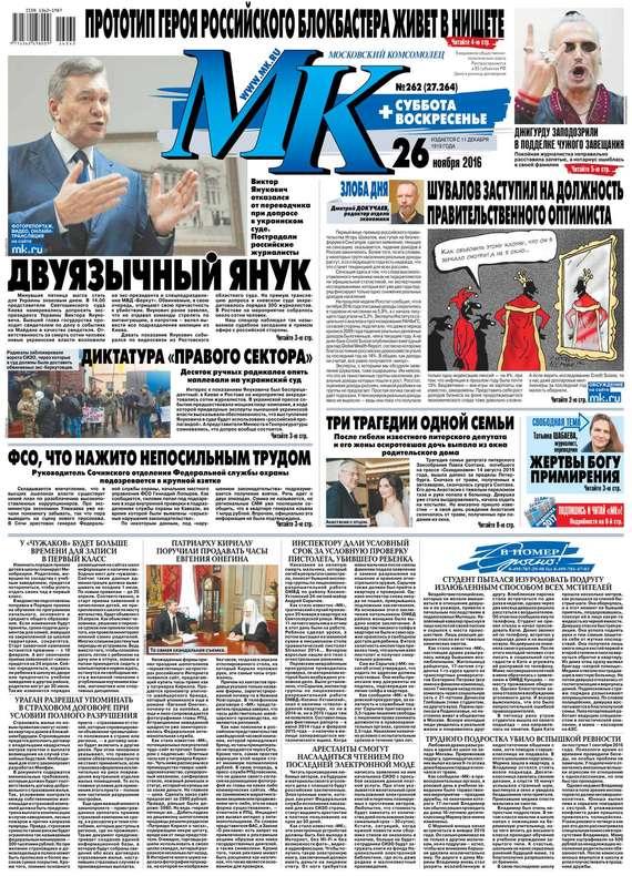 Книга МК Московский комсомолец 261