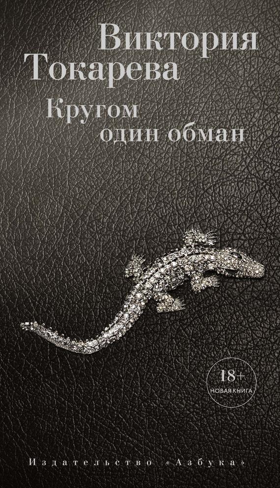 Читать книгу елены усачёвой превращение