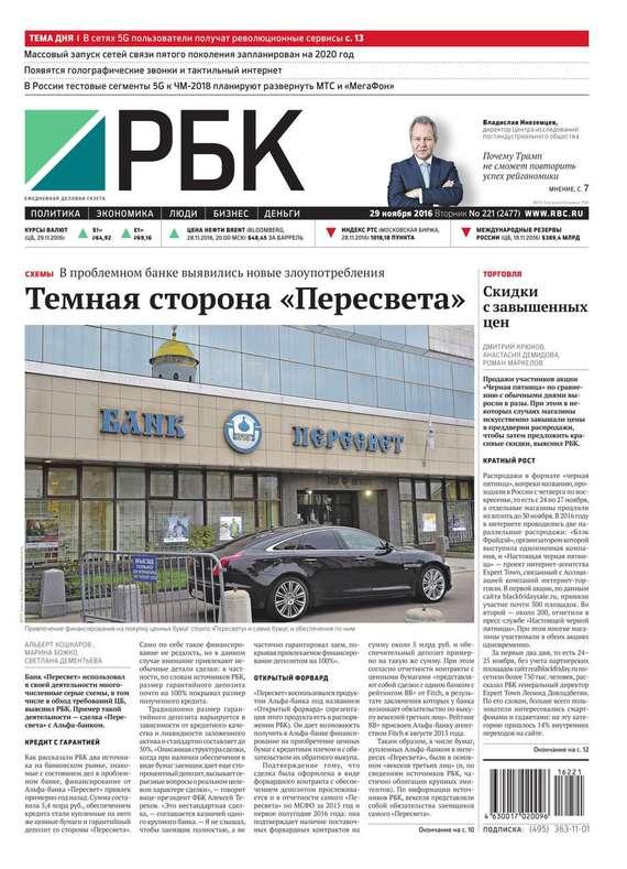 Книга Ежедневная деловая газета РБК 62-2016
