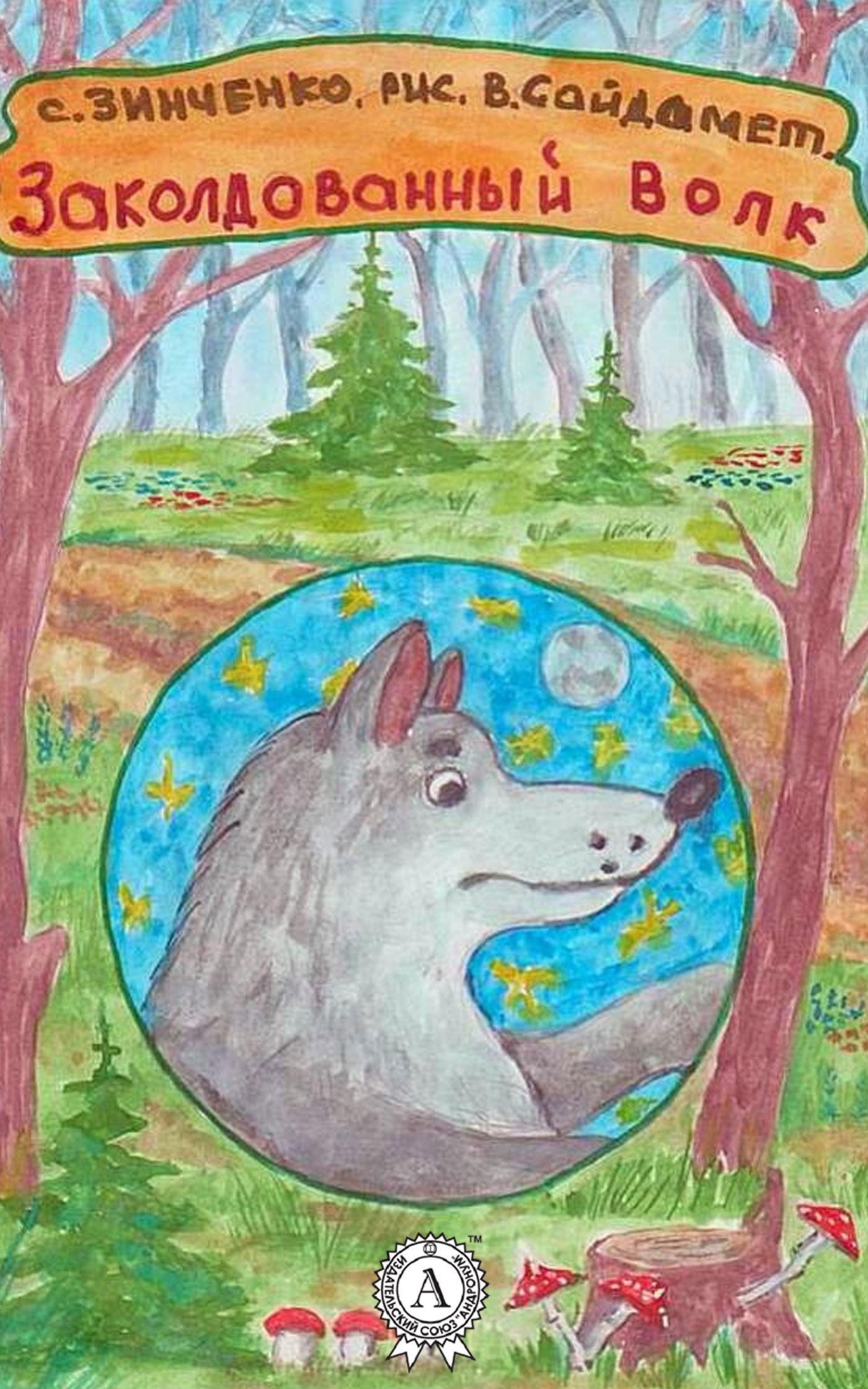 Заколдованный волк