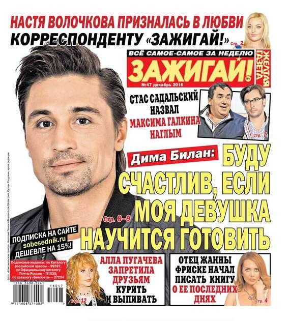 Желтая газета 47-2016
