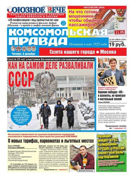 Комсомольская Правда. Москва 106с-2016