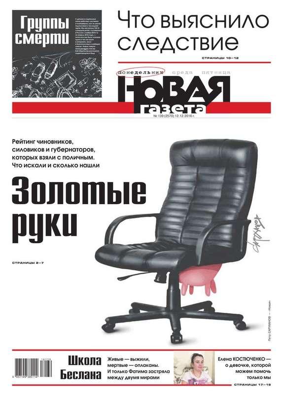 Обложка книги Новая газета 62-2016