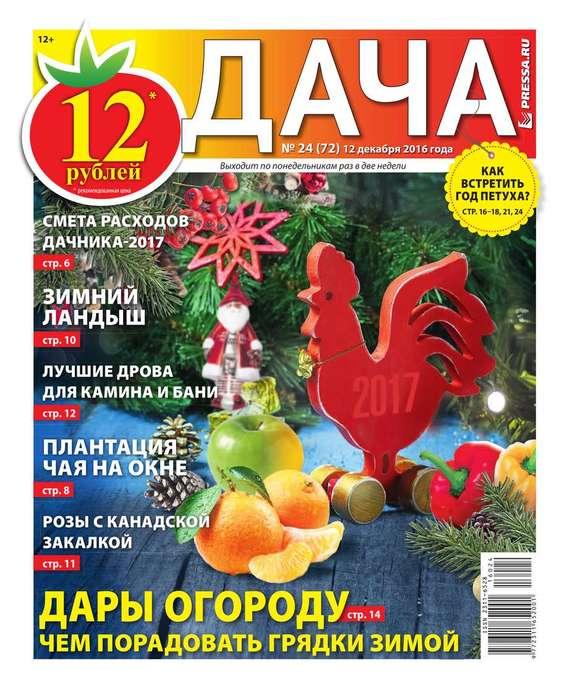 Книга Дача 21-2014