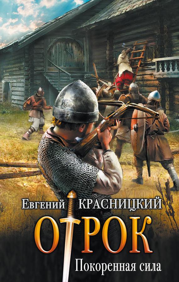 Книга тополя россия в постели читать