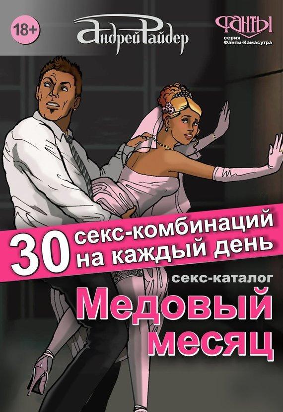 Фанты секс клубная жизнь читать онлайн