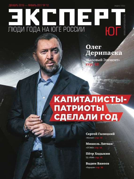 Читать Директор информационной службы №04/2012