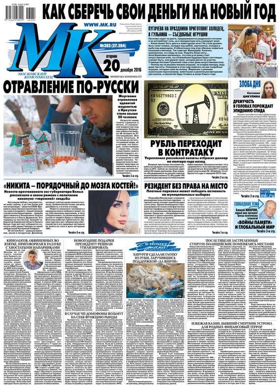 Книга МК Московский комсомолец 148-2015