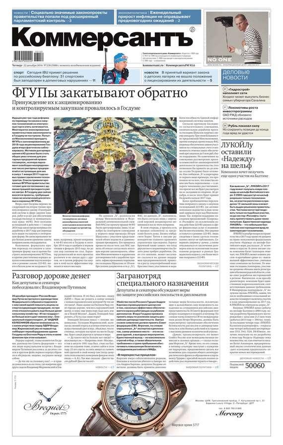 Книга КоммерсантЪ 127-2014