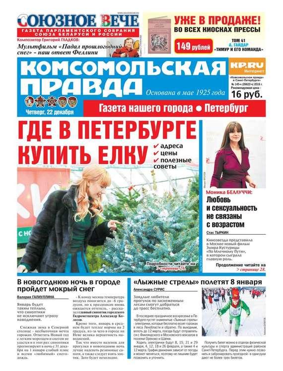 epub Комсомольская правда. Санкт-Петербург 118п-2016