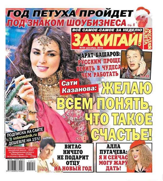 Желтая газета. Зажигай! 50-2016