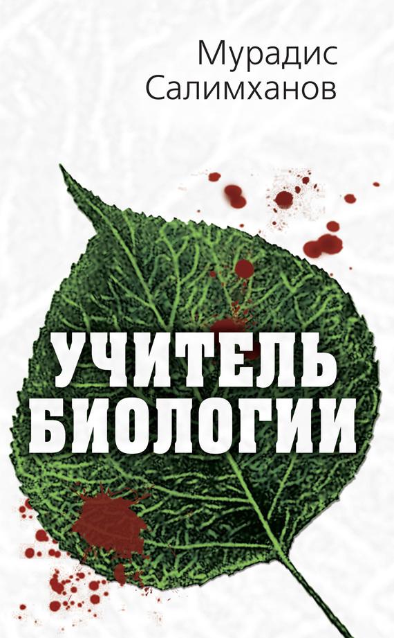 Книга Которой Нет Epub