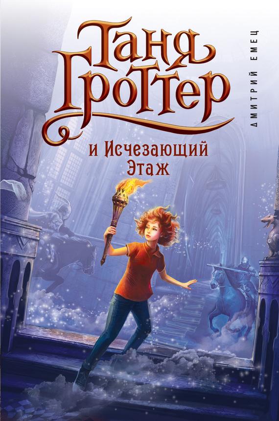 скачать все книги дмитрия емца