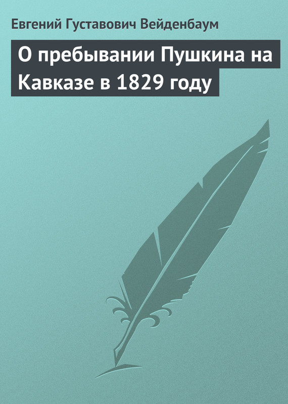 О пребывании Пушкина на Кавказе в 1829 году