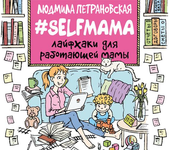 Людмила петрановская если с ребенком трудно книга скачать