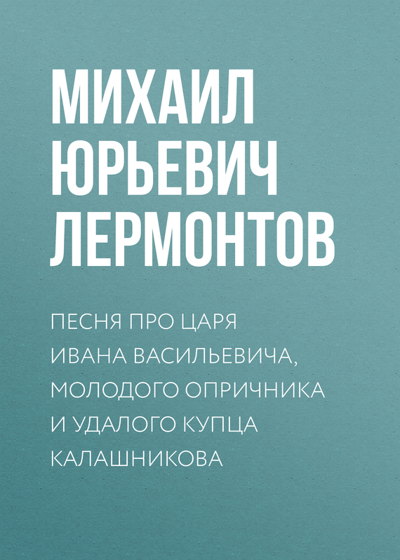 лермонтов песня про купца калашникова скачать pdf