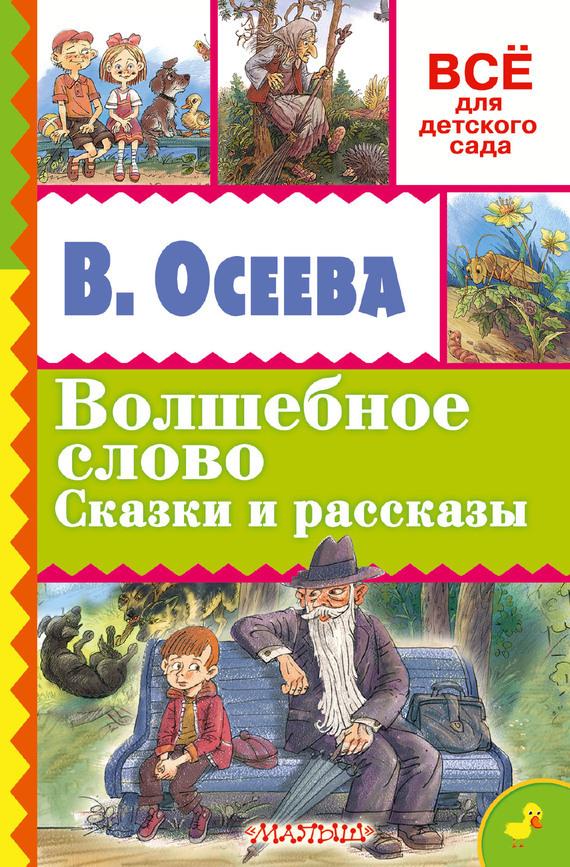 Сказки про зайчика для детей читать