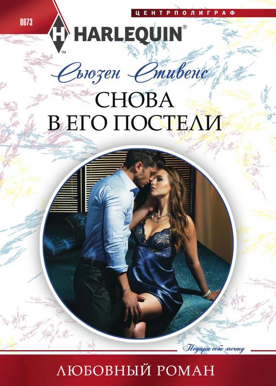 скачать на электронную книгу романы о любви