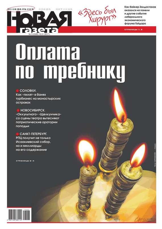 Читать на русском ханна