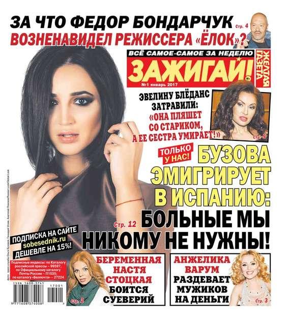 Желтая газета. Зажигай! 01-2017