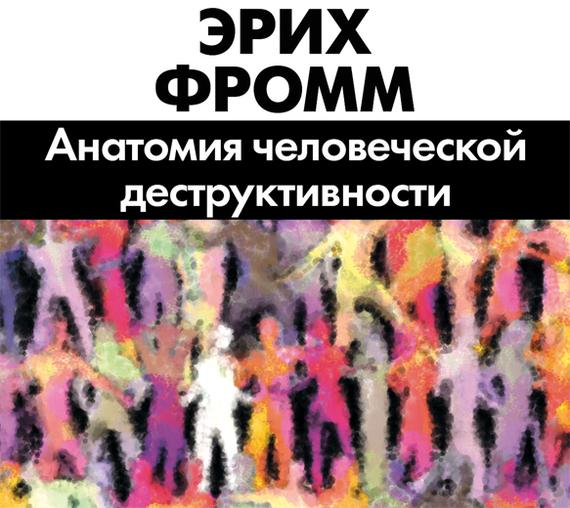 Фромм эрих искусство любить скачать книгу бесплатно