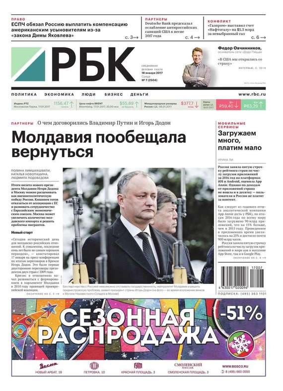 Обложка Ежедневная деловая газета РБК 203