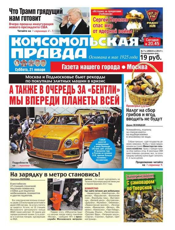 Кремлевская диета скачать на андроид 4